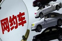 两部委加强网约出租汽车驾驶员背景核查与监管