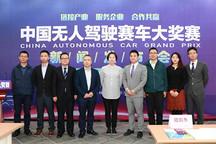 首届中国无人驾驶赛车大奖赛将于今年10月举行,云度π3将参赛