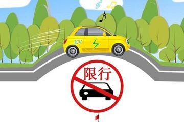 北京机动车限行延长一年,纯电动汽车不限行