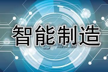 中国制定的全球首个智能制造服务平台国际标准正式发布