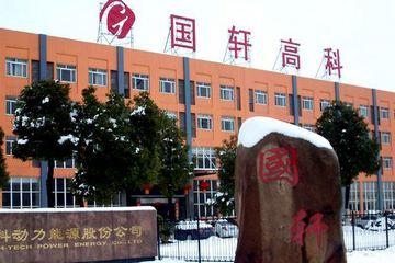 国轩高科:青岛32131电池产线预计将于3季度投产