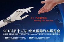 2018北京车展高峰论坛将于4月25日召开