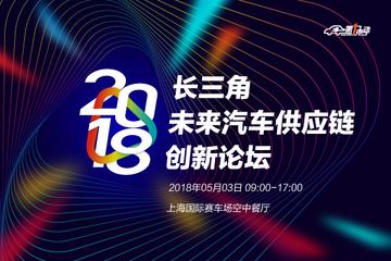 中国汽车新硅谷,2018长三角未来汽车供应链创新论坛将于5月3日在上海举行