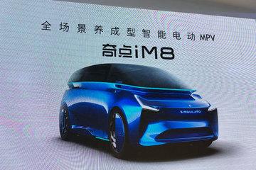 奇点汽车战略签约北汽新能源,发布新车型iM8