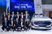 上汽大通仿生智联纯电SUV概念车TARANTULA亮相北京车展