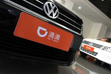 大众将与滴滴组建合资公司 或推定制版新能源车型
