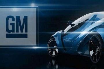 通用汽车拟为客户量身订造自动驾驶汽车