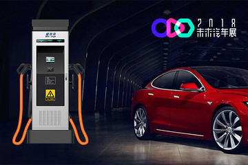 2018未来汽车展企业秀之一:极数充,专注城市级充电运营方案