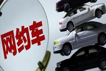 北京网约车新规:未经允许从事或运营将被暂扣车辆
