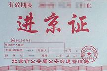 北京市交委:外地车进京证每年限办12次,每次限7天