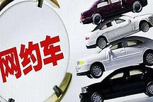 深圳将修订网约车管理办法,新注册车辆需为纯电动