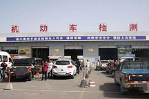公安部:9月1日起车辆全国通检,18项业务一证即办