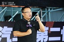 谷峰:爱驰汽车明年9月份正式交车