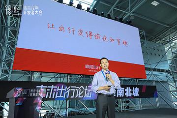 嘀嗒出行CEO宋中杰:赋能巡游出租车移动技术出行特性