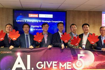 联想与长江汽车战略合作:联合研发智能车联网平台