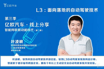 驭势科技叶凌峡:L3级自动驾驶车大批上市,还需等三年