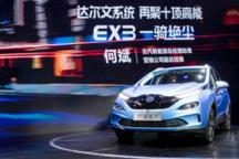 北汽EX3正式上市,补贴后售价12.39-16.39万元