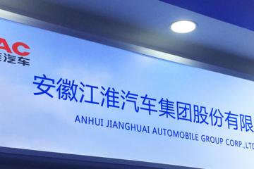 江淮与大众合资纯电动乘用车建设项目获环评公示