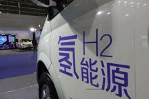 上海抢占氢燃料汽车赛道