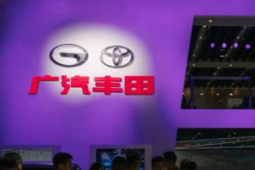 投资逾113亿/新增年产能40万辆 广汽丰田新能源车产能扩建项目获批