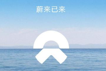 李斌回应100亿融资:用于研发/用户服务