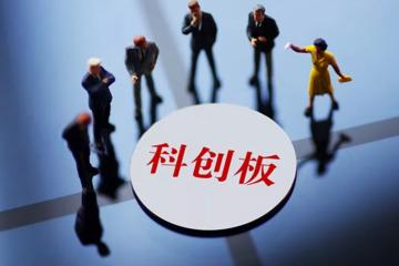 220天,科创板开板!中国资本市场迎全新板块