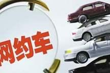 南京发布网约车线下服务能力评价指南,营运车辆需选用纯电动车型