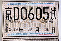 号称史上最难!北京自动驾驶T4路测牌照怎么考?