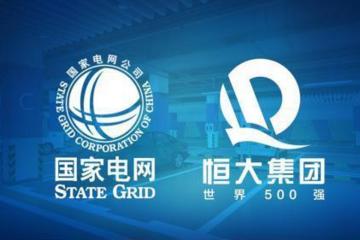 恒大与国网正式成立国网恒大智慧能源服务公司