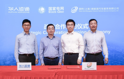 华人运通携手国家电网、特来电、星星充电 构建智慧城市分布式能源网