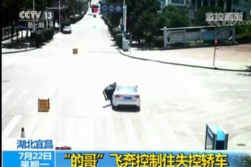 """""""无人驾驶""""冲向主干道 的哥光脚飞驰拦下掉落控车辆"""