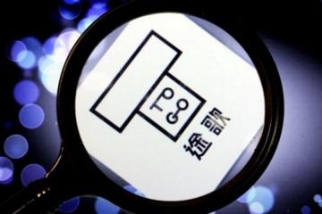 途歌创始人王利峰卸任法定代表人及董事长