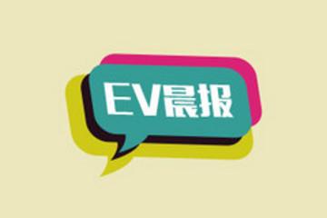 EV晨报 | 百度或下月公布无人车分拆计划;壳牌在新加坡推出充电服务;马自达将推电动SUV