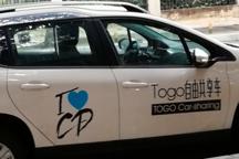 開共享汽車撞了人 保險公司不能拒賠