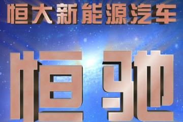 """恒大新能源汽车品牌""""恒驰""""横空出世"""