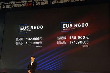 售价15.89万起/续航501km  北汽新能源EU5 R600正式上市