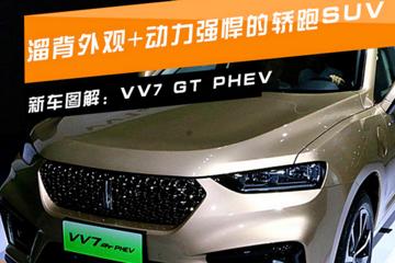 新车图解 | VV7 GT PHEV:溜背外观加动力强悍的轿跑SUV