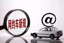 网约车须电动化 广州、郑州、大连等城市出台新政策