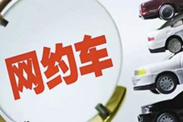 郑州:10月1日起新增网约车必须为纯电动