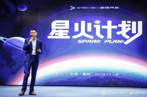 """新特汽車發布""""星火計劃""""品牌戰略:四大舉措完成創新零售3.0模式落地"""