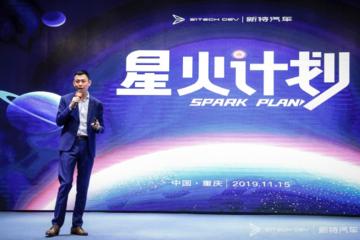 """新特汽车发布""""星火计划""""品牌战略:四大举措完成创新零售3.0模式落地"""