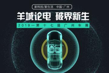 羊城论电 破界新生——2019广州车展专题报道