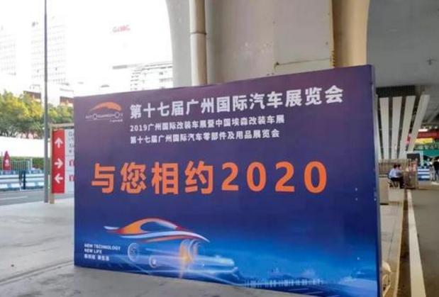 2019广州车展结束,2020年全新时刻来临