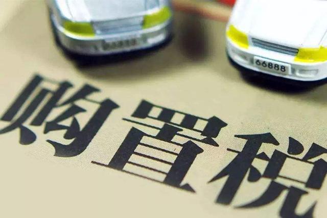 比亚迪秦Pro/荣威eRX5等138款新能源车不再免购置税