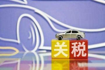 汽车关税战停摆 谁是背后的利益相关者?