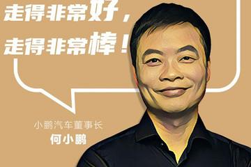 何小鹏:李斌走了一步险棋,走得非常好,走得非常棒!