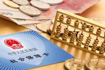 北京阶段性减免3项社保单位缴费 全年或减负500多亿元