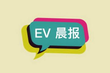 EV晨报   绿驰汽车卖身河南国投;向东平任现代汽车副总裁;奥迪建电池组装厂