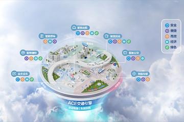"""百度""""ACE交通引擎""""正式亮相 全方位助力城市智能交通新基建"""