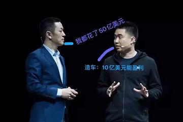 造车10亿美元能盈利VS门槛是200亿:李想和李斌谁骗人?